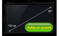 Плазменная (LED) ЖК панель 60 дюймов (152 см)