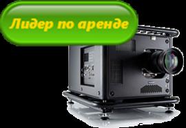 Проектор BARCO HDX-W20 FLEX (20000 люмен, 1920x1080)