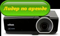 Модель Vivitek D963 (4500 люмен, Full HD)